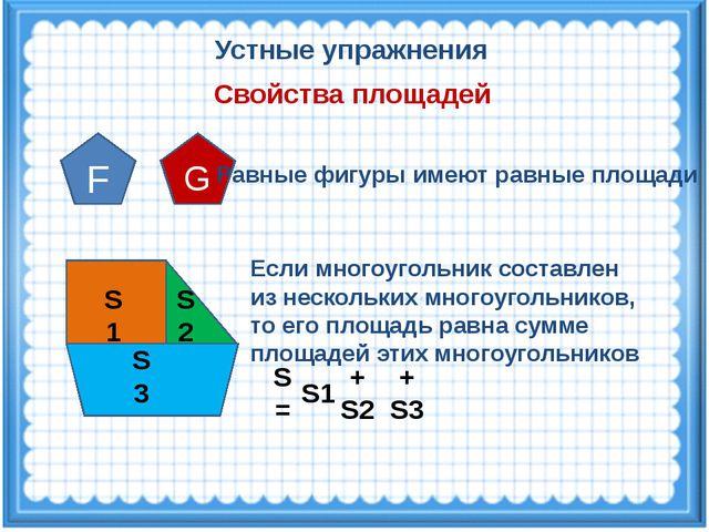 Устные упражнения Свойства площадей F G Равные фигуры имеют равные площади S...