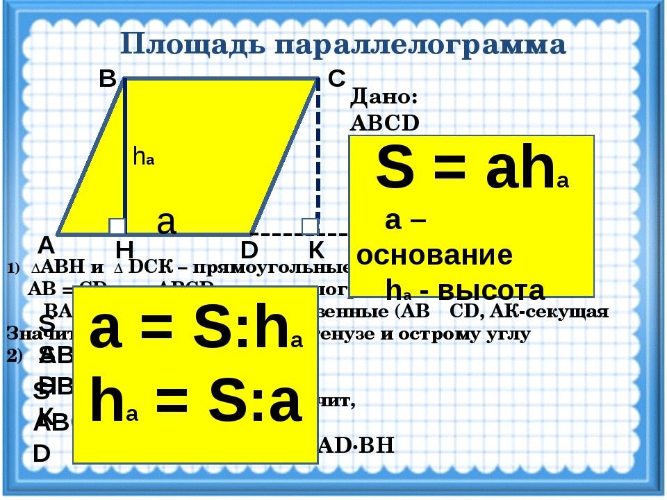 Площадь параллелограмма А D Н К С В Дано: ABCD -параллелограмм, ВН - высота A...