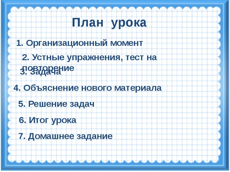 План урока 1. Организационный момент 2. Устные упражнения, тест на повторение...