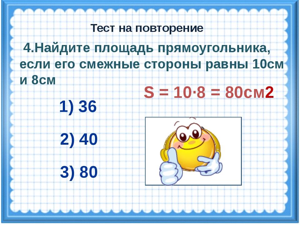 S = 10·8 = 80см2 4.Найдите площадь прямоугольника, если его смежные стороны р...