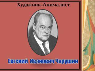 Художник-Анималист