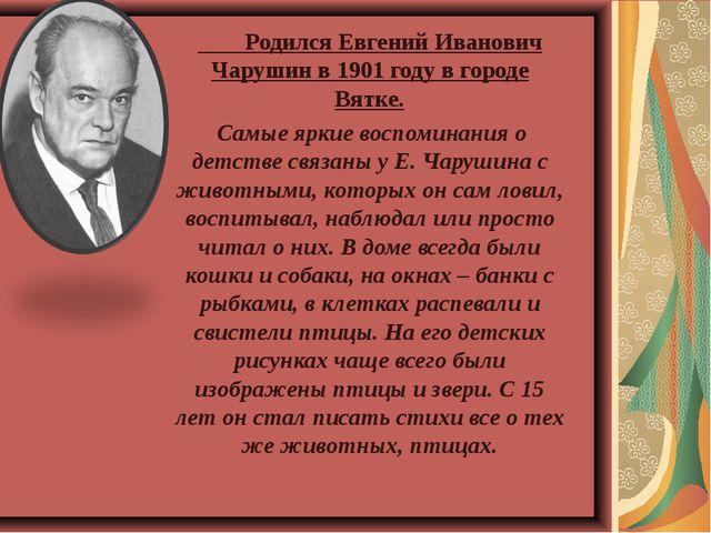 Родился Евгений Иванович Чарушин в 1901 году в городе Вятке. Самые яркие вос...