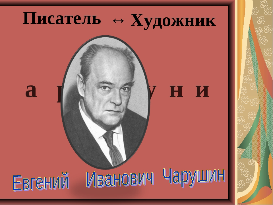 Писатель Художник ↔ аршчуни