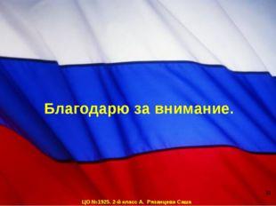 ЦО №1925. 2-й класс А. Рязанцева Саша * Благодарю за внимание.