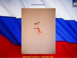 ЦО №1925. 2-й класс А. Рязанцева Саша Рисую платье *