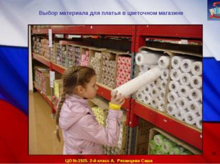 ЦО №1925. 2-й класс А. Рязанцева Саша Выбор материала для платья в цветочном