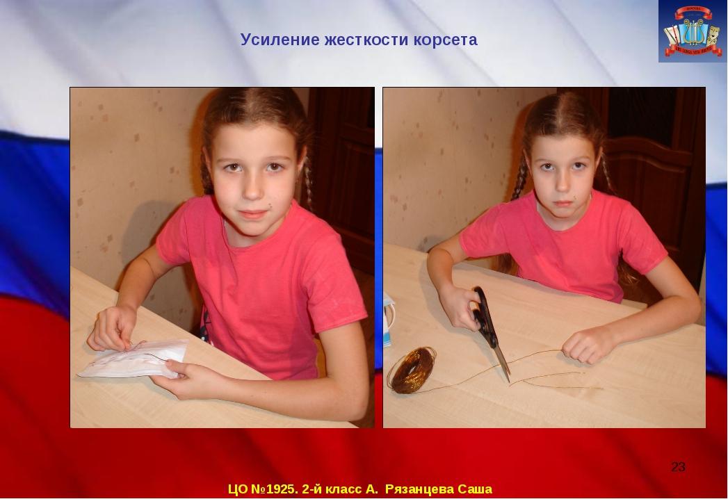 ЦО №1925. 2-й класс А. Рязанцева Саша Усиление жесткости корсета *