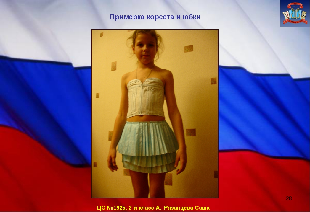 ЦО №1925. 2-й класс А. Рязанцева Саша Примерка корсета и юбки *