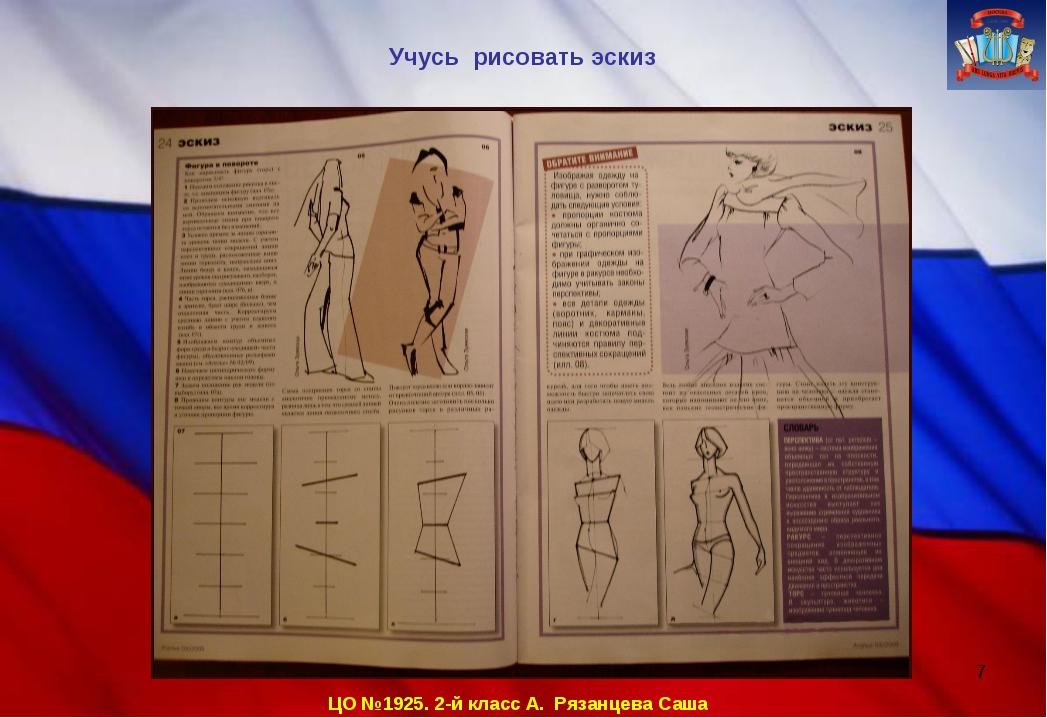 ЦО №1925. 2-й класс А. Рязанцева Саша Учусь рисовать эскиз *