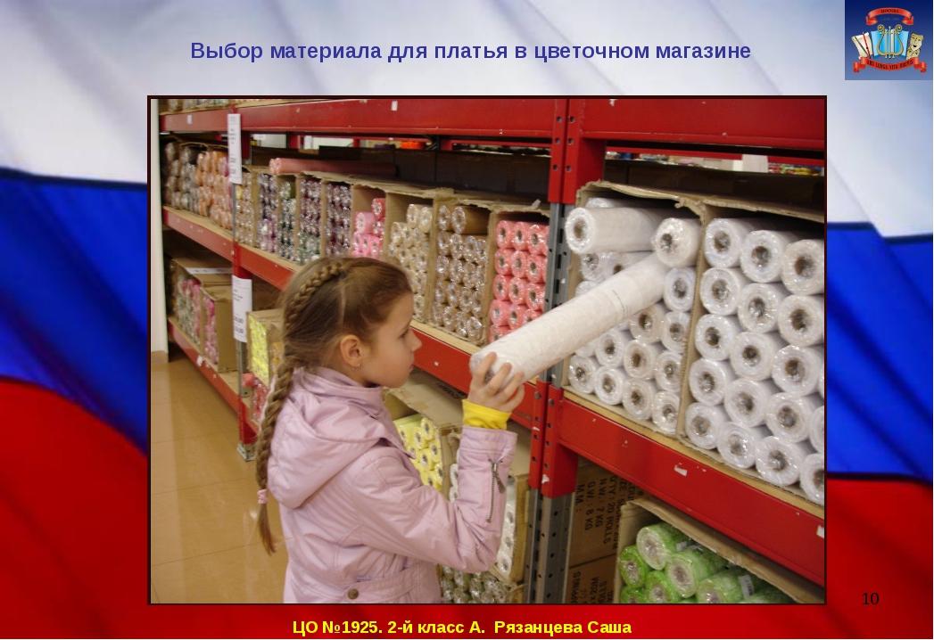 ЦО №1925. 2-й класс А. Рязанцева Саша Выбор материала для платья в цветочном...