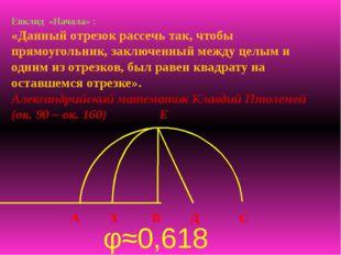 Евклид «Начала» : «Данный отрезок рассечь так, чтобы прямоугольник, заключенн