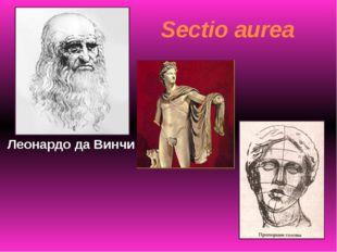 Леонардо да Винчи Sectio aurea