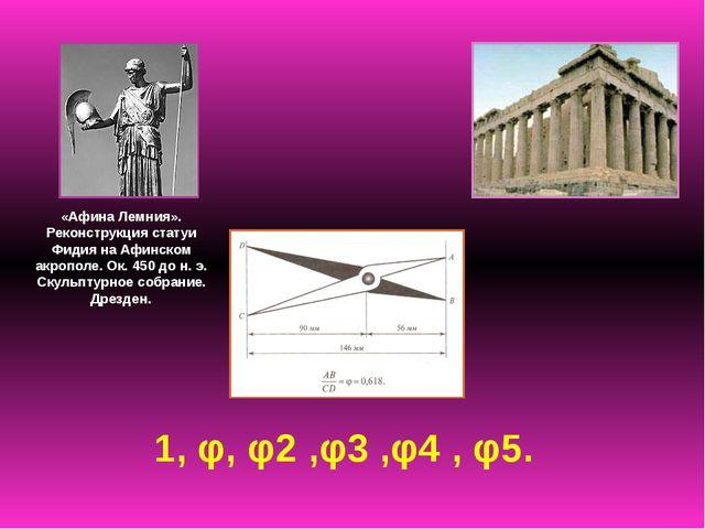 «Афина Лемния». Реконструкция статуи Фидия на Афинском акрополе. Ок. 450 до н...