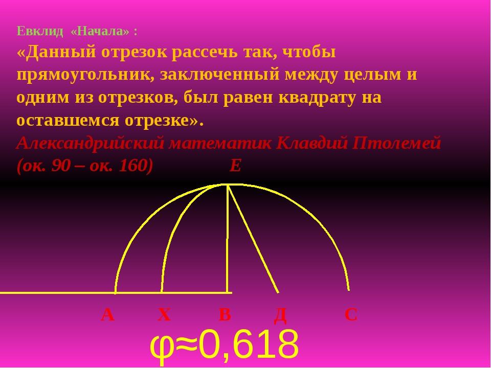 Евклид «Начала» : «Данный отрезок рассечь так, чтобы прямоугольник, заключенн...