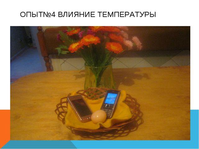 ОПЫТ№4 ВЛИЯНИЕ ТЕМПЕРАТУРЫ