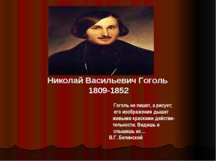 Николай Васильевич Гоголь 1809-1852 Гоголь не пишет, а рисует; его изображени