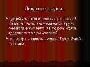 Домашнее задание: русский язык- подготовиться к контрольной работе, написать