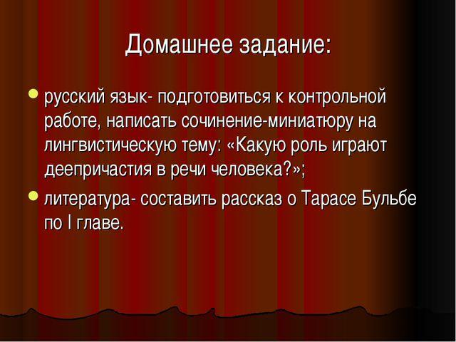 Домашнее задание: русский язык- подготовиться к контрольной работе, написать...