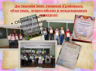 Достижения моих учеников в районных, областных, всероссийских и международных