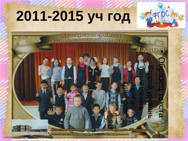 2011-2015 уч год scul32.ucoz.ru
