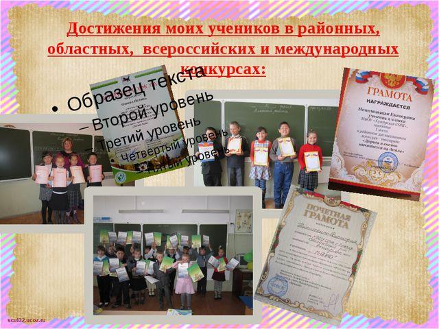 Достижения моих учеников в районных, областных, всероссийских и международных...