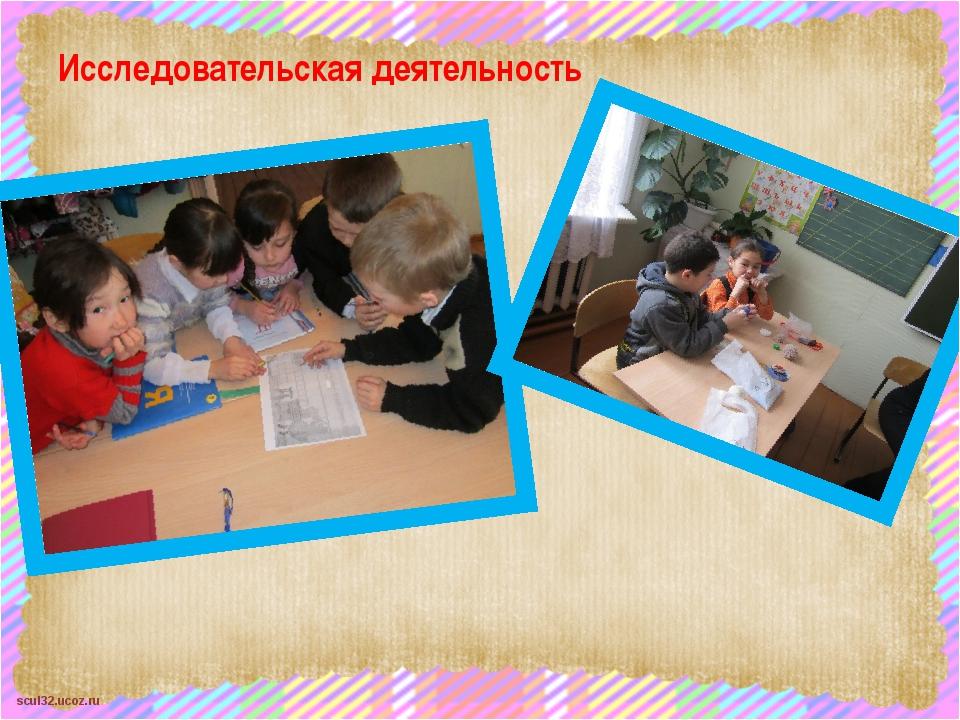 Исследовательская деятельность scul32.ucoz.ru