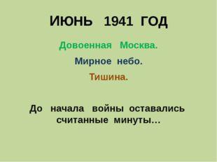 ИЮНЬ 1941 ГОД Довоенная Москва. Мирное небо. Тишина. До начала войны оставали
