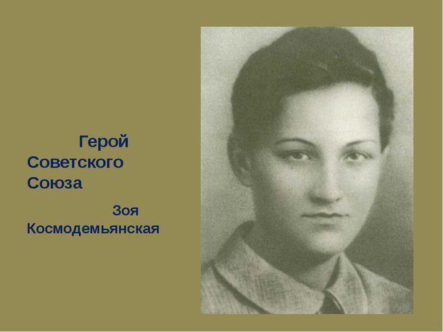 Герой Советского Союза Зоя Космодемьянская