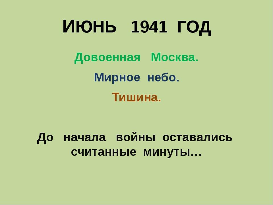 ИЮНЬ 1941 ГОД Довоенная Москва. Мирное небо. Тишина. До начала войны оставали...