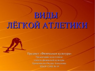ВИДЫ ЛЁГКОЙ АТЛЕТИКИ Предмет «Физическая культура» Презентацию подготовила: у
