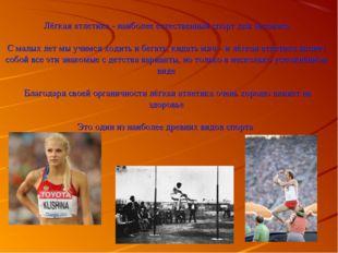 Лёгкая атлетика - наиболее естественный спорт для человека С малых лет мы учи