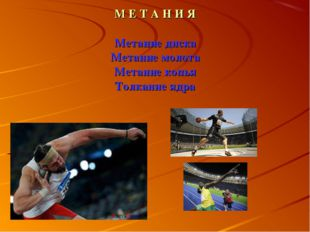 М Е Т А Н И Я Метание диска Метание молота Метание копья Толкание ядра