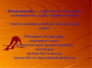 Лёгкая атлетика— совокупность видов спорта, включающая бег, ходьбу, прыжки и