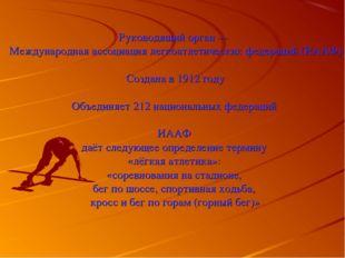 Руководящий орган— Международная ассоциация легкоатлетических федераций(ИАА