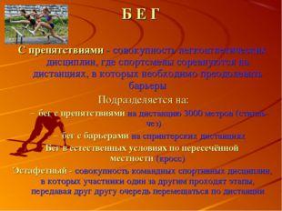 Б Е Г С препятствиями- совокупность легкоатлетических дисциплин, где спортсм
