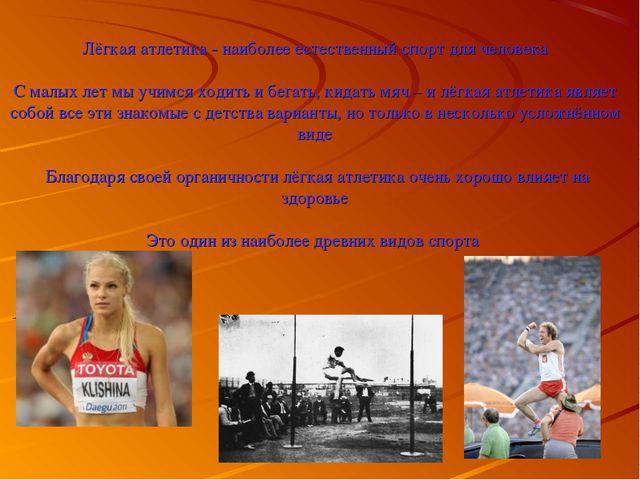 Лёгкая атлетика - наиболее естественный спорт для человека С малых лет мы учи...