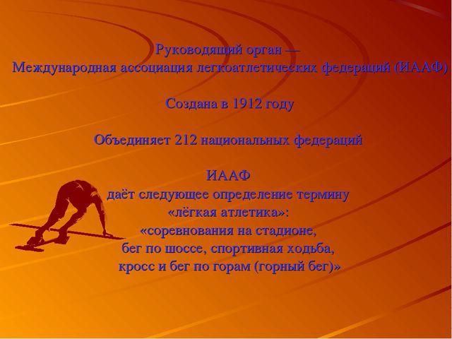 Руководящий орган— Международная ассоциация легкоатлетических федераций(ИАА...