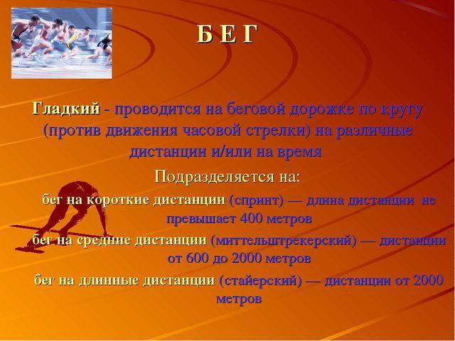 Б Е Г Гладкий- проводится на беговой дорожке по кругу (против движения часов...