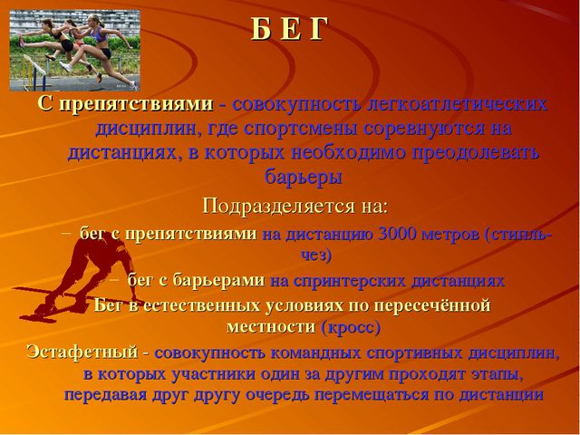 Б Е Г С препятствиями- совокупность легкоатлетических дисциплин, где спортсм...