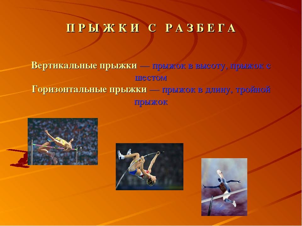 П Р Ы Ж К И С Р А З Б Е Г А Вертикальные прыжки— прыжок в высоту, прыжок с...