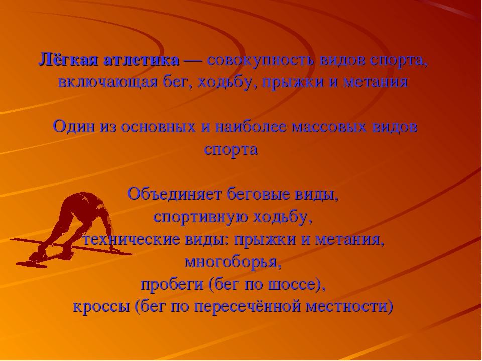 Лёгкая атлетика— совокупность видов спорта, включающая бег, ходьбу, прыжки и...