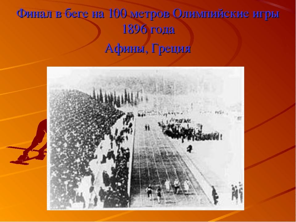 Финал в беге на 100метров Олимпийские игры 1896года Афины, Греция