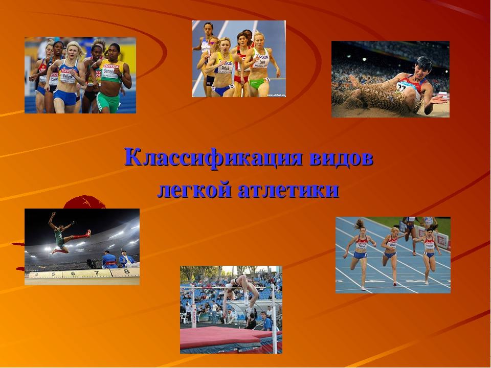 Классификация видов легкой атлетики