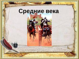 Что послужило началом крестовых походов? 1095 г. - выступление папы римского