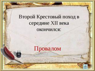 Список источников: Е.В. Агибалова, Г.М. Донской. История средних веков. Учебн
