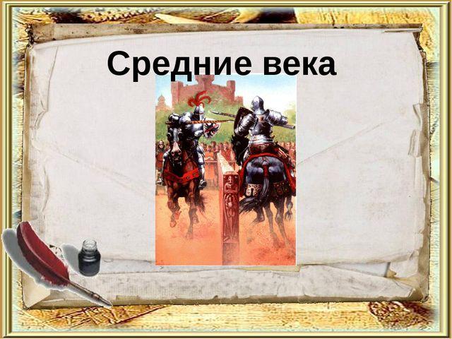 Что послужило началом крестовых походов? 1095 г. - выступление папы римского...