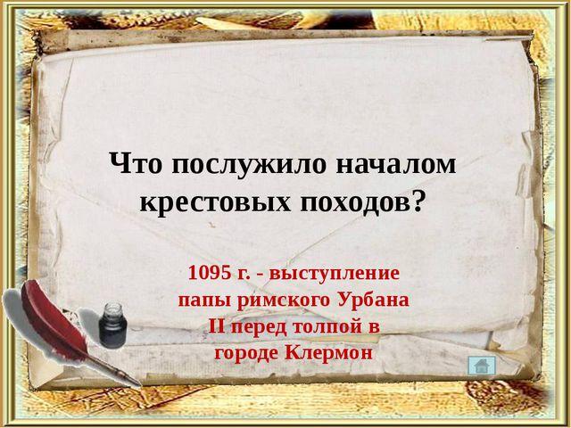 На смену этапу Средневековья пришел исторический этап….. Нового времени