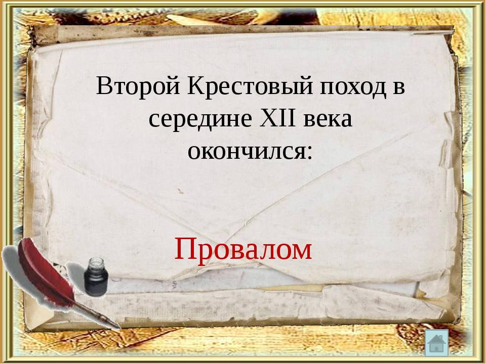 Список источников: Е.В. Агибалова, Г.М. Донской. История средних веков. Учебн...