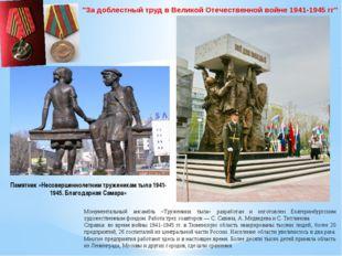 Памятник «Несовершеннолетним труженикам тыла 1941-1945. Благодарная Самара» М
