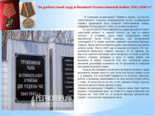 В Салехарде на мемориале «Память и скорбь» состоялось торжественное открытие